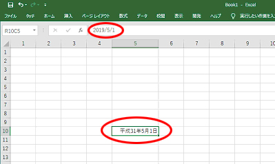 【Excel2000~Excel2016令和対応】平成31年を令和元年にする方法