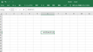 【Excel2000~Excel2016令和対応】平成32年を令和元年にする方法